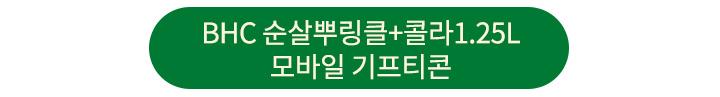 BHC순살뿌링클+콜라1.25L
