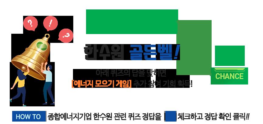 EVENT01 한수원 골든벨!